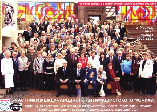 Москва Форум 2010
