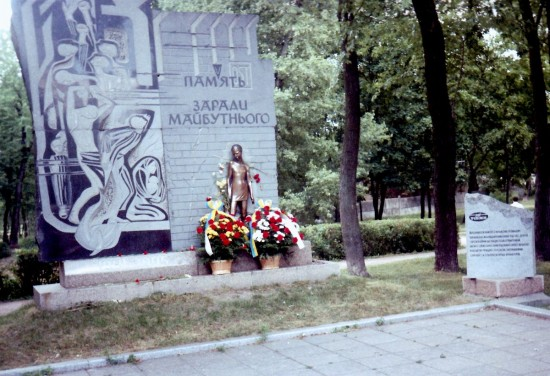 Пам'ятний знак  жертвам нацизму