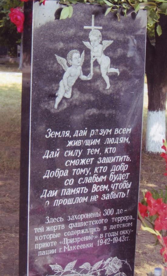 Дітям жертвам фашистського терору в  м. Макеєвка