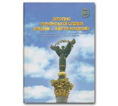 «ЛІТОПИС УКРАЇНСЬКОЇ СПІЛКИ В'ЯЗНІВ - ЖЕРТВ НАЦИЗМУ» двадцятилітня діяльність, проблеми та здобутки, історичні свідоцтва, документи, спогади і завдання