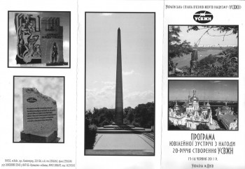 Юбилейная конференция посвященная двадцатилетию Украинского союза узников – жертв нацизма