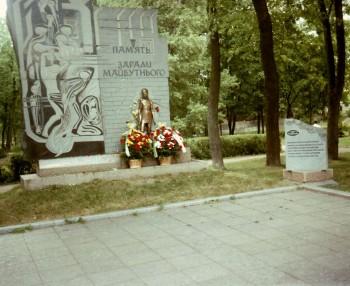 Международный день памяти жертв фашизма