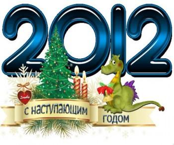 Від імені Української спілки в'язнів – жертв нацизму і себе особисто прийміть самі найщиріші   привітання з Новим 2012 роком і Різдвом Христовим!