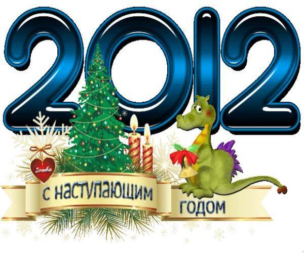 Від імені бюро Української спілки в'язнів – жертв нацизму і себе особисто прийміть самі найщиріші привітання з Новим 2012 роком і Різдвом Христовим!