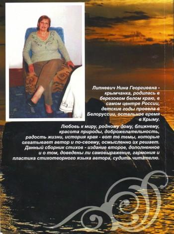 Сборник стихов Н. Липневич