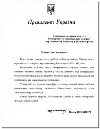 привітання від Президента України Віктора Федоровича Януковича
