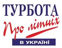 «Турбота про літніх в Україні»
