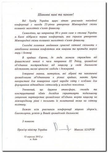 Поздоровлення прем'єр - міністра України