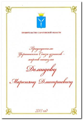 Vitannia Saratov 1