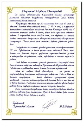 Vitannia Saratov 2