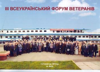 III Всеукраїнський форум ветеранів