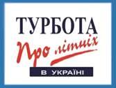 """Всеукраїнська благодійна організація """"Турбота про літніх в Україні"""""""