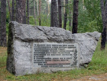 Матеріли до Міжнародного дня пам'яті жертв фашизму