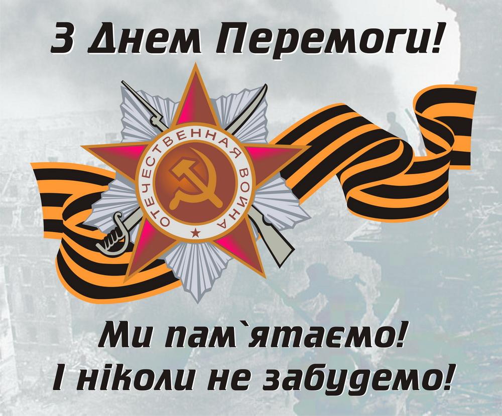 Z_Dnem_Peremogy_web