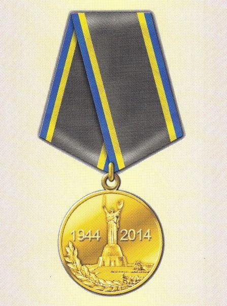 медаль «70 років визволення України від фашистських загарбників»